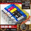 BCI-351XL+350XL 増量 6色 セット BCI-351+350/6MP 互換 インクカートリッジ キヤノン CANON
