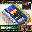 BCI-351XL+350XL 増量 互換 インクカートリッジ キヤノン CANON BCI- 351C 351M 351Y 351BK 351GY 350BK