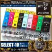 BCI-7e 10個 選べるカラー 互換 インクカートリッジ キヤノン CANON
