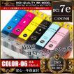 BCI-7e 6色 セット BCI-7e/6MP 互換 インクカートリッジ キヤノン CANON