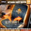 シートヒーター ホットカーシート 12V車専用 座面腰面ヒーター内蔵 シガー接続