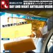 サンバイザー 自動車用 カーバイザー シールド クリップ式 UVカット昼夜兼用 日よけ