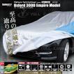 自動車用ボディカバー 高級オックスモデル Mサイズ Velocity Platinum Tech エンパイア