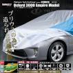 自動車用ボディカバー 高級オックスモデル TOYOTA プリウス専用 Velocity Platinum Tech エンパイア