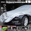 自動車用ボディカバー PEVAモデル Lサイズ Velocity SilverTech レボリューション