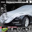 自動車用ボディカバー PEVAモデル XLサイズ Velocity SilverTech レボリューション