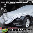 自動車用ボディカバー PEVAモデル 3XLサイズ Velocity SilverTech レボリューション