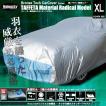 自動車用ボディカバー タフタモデル XLサイズ Velocity BronzeTech ラジカル