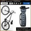 自転車スタンド 壁掛け おしゃれ 縦置き ロードバイク クロスバイク