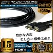 HDMIケーブル 1.5m HDMI1.4規格 3D対応