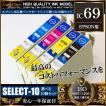 IC69 10個 選べるカラー 互換 インクカートリッジ エプソン EPSON