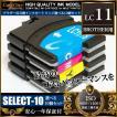LC11 10個 選べるカラー 互換 インクカートリッジ ブラザー BROTHER
