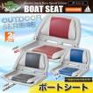 ボートシート ボート用 椅子 グレー レッド ブルー チャコール 幅広 高級志向合成皮革
