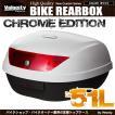 リアボックス トップケース バイク ホワイト 白 51L ヘルメット2個収納