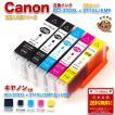 キヤノン  BCI-370XL+371XL/5MP 5色セット 大容量 Canon 互換インクカートリッジ  ICチップ付 BCI370XL BCI371XL