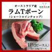 子羊 ラム Tボーン ショートロイン ロース 骨付き オーストラリア産 肉 キャンプ BBQ 焼肉 ステーキ グリル バーベキュー
