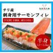 サーモン 鮭 アトランティックサーモンフィレ サーモンフィレ  チリ産 刺身 半身 生食 骨抜き カルパッチョ 焼き魚