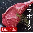 トマホーク メキシコ産 1kg〜1.3kg トマホークステーキ 肉 牛 牛肉 キャンプ BBQ バーベキュー 焼肉業務用 フレンチ