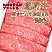 熊野牛 肩ローススライス すき焼き用 500g|紀州の最高級ブランド牛 とろける美味さ!
