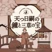 【人気商品】卯ノ花シリーズ#2 天つ日嗣の鐘と三草の宝[送料ウエイト:1]