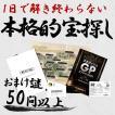 【人気急上昇】タカラッシュ!GPオンライン2021『天龍の原石を追え!』〜完全版〜 [送料ウエイト:1]