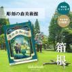 < 新登場 >【お出かけ用参加キット】神奈川県 彫刻の森美術館 彫刻の森と彼方の記憶
