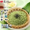 わかめざる中華 4食(2食×2パック) めんつゆ付き 生麺 夏季限定【クール・送料無料】