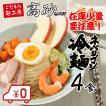 ネバリゴシ冷麺 4食 スープ付き 生麺 常温保存OK 青森県産小麦100%使用 送料無料 夏季限定