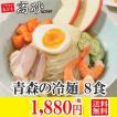 【9/9最終出荷】青森ネバリゴシ冷麺 ご家庭用8食 1,880円+税 送料無料