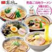 青森ご当地ラーメン5種お試しセット5食 1,980円+税 TGR-19 送料無料