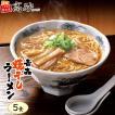 青森焼干しラーメン 醤油味 5食 津軽 名物 お取り寄せ 半生麺 送料無料