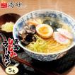 青森しじみラーメン 塩味 5食 トッピングしじみ付き お取り寄せ 半生麺 送料無料