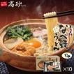 青森なべ焼うどん 1ケース 10食 ご当地うどん 天ぷら 麩 常温100日間保存 高砂食品 送料無料