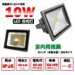 10W 黒  シルバー  2色 スイッチ付き LED投光器  100W相当 防水 LEDライト 作業灯 集魚灯 防犯 駐車場灯 看板照明  昼光色 電球色 一年保証