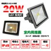 20W 黒 シルバー スイッチ付き LED投光器  200W相当 防水 LEDライト 作業灯 集魚灯 防犯 駐車場灯 看板照明  昼光色電球色 一年保証