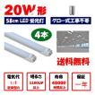 送料無料 LED蛍光灯 20w形 58cm 4本セット 昼光色 直管LED照明ライト グロー式工事不要G13 t8 20W型