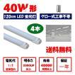 送料無料 LED蛍光灯 40w形  120cm 4本セット 昼光色 電球色 直管LED照明ライト グロー式工事不要G13 t8 40W型