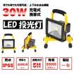 30W LED 充電式 ポータブル投光器 最大5時間 広角  LED作業灯  軽量 防水加工 看板灯 集魚灯 駐車場灯投光器 LED充電式/携帯式  防災用品  一年保証