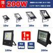 薄型LED投光器 200W 2000W相当 3mコードプラグ付き 屋外防水 LEDライト 作業灯 集魚灯 防犯 駐車場灯 看板照明  昼光色 シルバー  一年保証