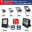 薄型LED投光器 屋外 3mコード プラグ付 50W 500W相当 防水 LEDライト 作業灯 集魚灯 防犯 駐車場灯 看板照明  昼光色 一年保証