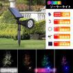 ソーラーライト ガーデンライト カラーライト 単色/多色変換モード 夜間自動点灯 LEDライト 屋外 室外  防水  壁掛け 埋め込み 両用