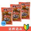 味付き鶏むね肉 荘川山家 けいちゃん250g×3袋 鶏ちゃん 飛騨高山 お土産 バーベキュー 野菜と炒めるスタミナ料理 鉄板焼 からあげ