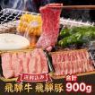 飛騨牛 & 飛騨豚 焼肉 用 焼き肉 セット 和牛 国産 合計 900g ( 牛肉 特選カルビ 500g 豚肉 バラ 400g ) 送料無料 就職祝 入学祝 プレゼント