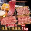 飛騨牛 & 飛騨豚 焼肉 用 焼き肉 セット 和牛 国産 合計 1kg ( 牛肉 カルビ 300g 豚肉 ロース 300g 豚肉 バラ 400g ) 送料無料 就職祝 入学祝 プレゼント