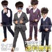 s001 (7タイプ・7点セット・7サイズ)キッズスーツ 子供スーツ 子供フォーマル 卒業式 入学式 子供フォーマル 卒業式 スーツ 男の子 タキシード 七五三