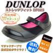ダンロップ ストレッチフィット023 ブラック 黒 4E マジックテープ ストラップ レディース パンプス 運動靴 送料無料