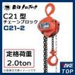 象印C21型 チェーンブロック C21型 チェーンブロック c21-2 2トン 要程3m C21-02030
