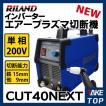 RILAND エアープラズマ切断機 CUT40NEXT 単相200V インバーター制御 鉄15mmまでOK プラズマカッター