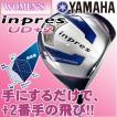 国内正規モデル ヤマハ インプレス レディースモデル UD+2 ウィメンズドライバー シャフト:TX-417D TX-417D2 YAMAHA inpres
