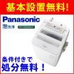 基本設置無料 パナソニック 7kg 全自動洗濯機 NA-FA70H6-W ホワイト 東京23区限定配送
